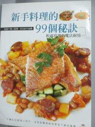 【書寶二手書T1/餐飲_QJK】新手料理的99個秘訣-松露玫瑰的魔法廚房_松露玫瑰