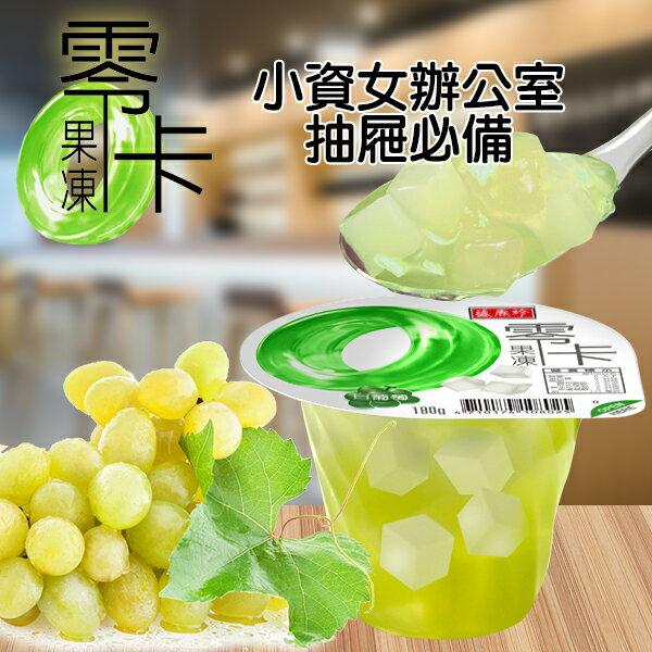 盛香珍 l 零卡大果凍(白葡萄)180gX24杯入(箱)★零卡果凍 甜點 低卡 零熱量 2