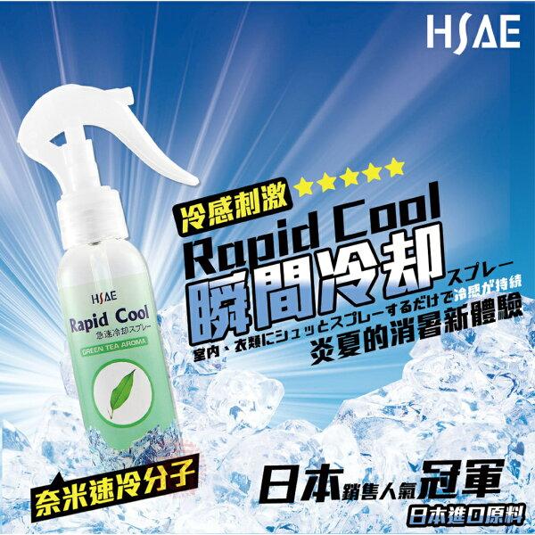 HSAERapidCool急涼降溫噴劑100ML(1瓶)冷卻噴霧劑汽車降溫神器製冷劑綠茶精油薄荷腦室內空氣衣服物品機車座墊安全帽內可用超COOL涼