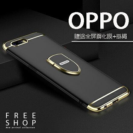 FreeShop歐珀OPPOR11R9SPLUS全系列磁吸支架旋轉指環電鍍全包三段式手機殼【QAAYT7078】