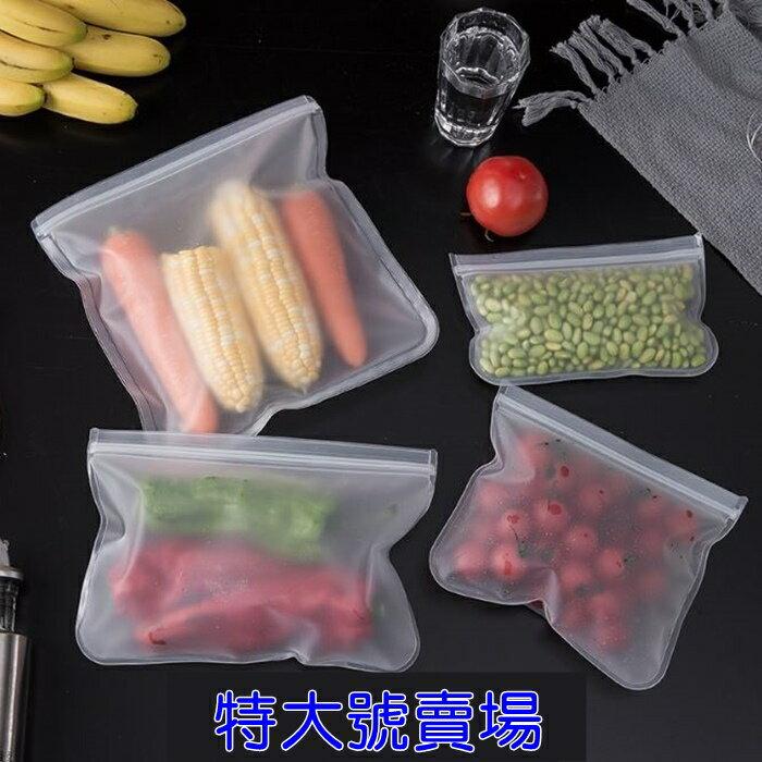 [Hare.D]特大號-冰箱食品密封袋 EVA食品 保鲜袋冰箱食品 儲存袋水果 蔬菜密封袋 可重複使用
