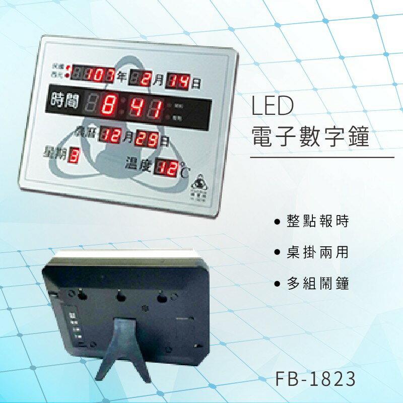 台灣製造【鋒寶】 FB-1823 LED電子數字鐘 電子日曆 電腦萬年曆 時鐘 電子時鐘 電子鐘錶