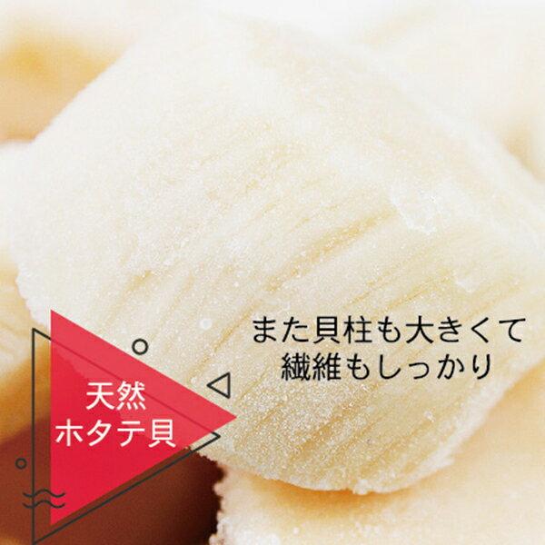 【日本北海道】生食級干貝3S(250g±5% / 包)#刺身#乾煎#生干貝#鮮甜#厚實飽滿#日本合格檢驗標章 1