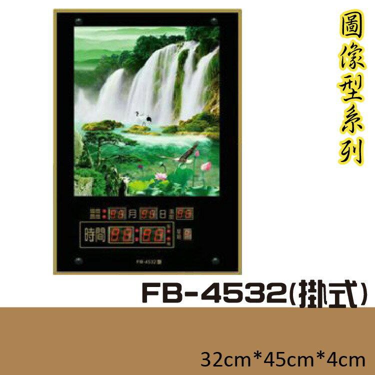 鋒寶 電子鐘 FB-4532型(掛式) 電子鐘 萬年曆 電子日曆