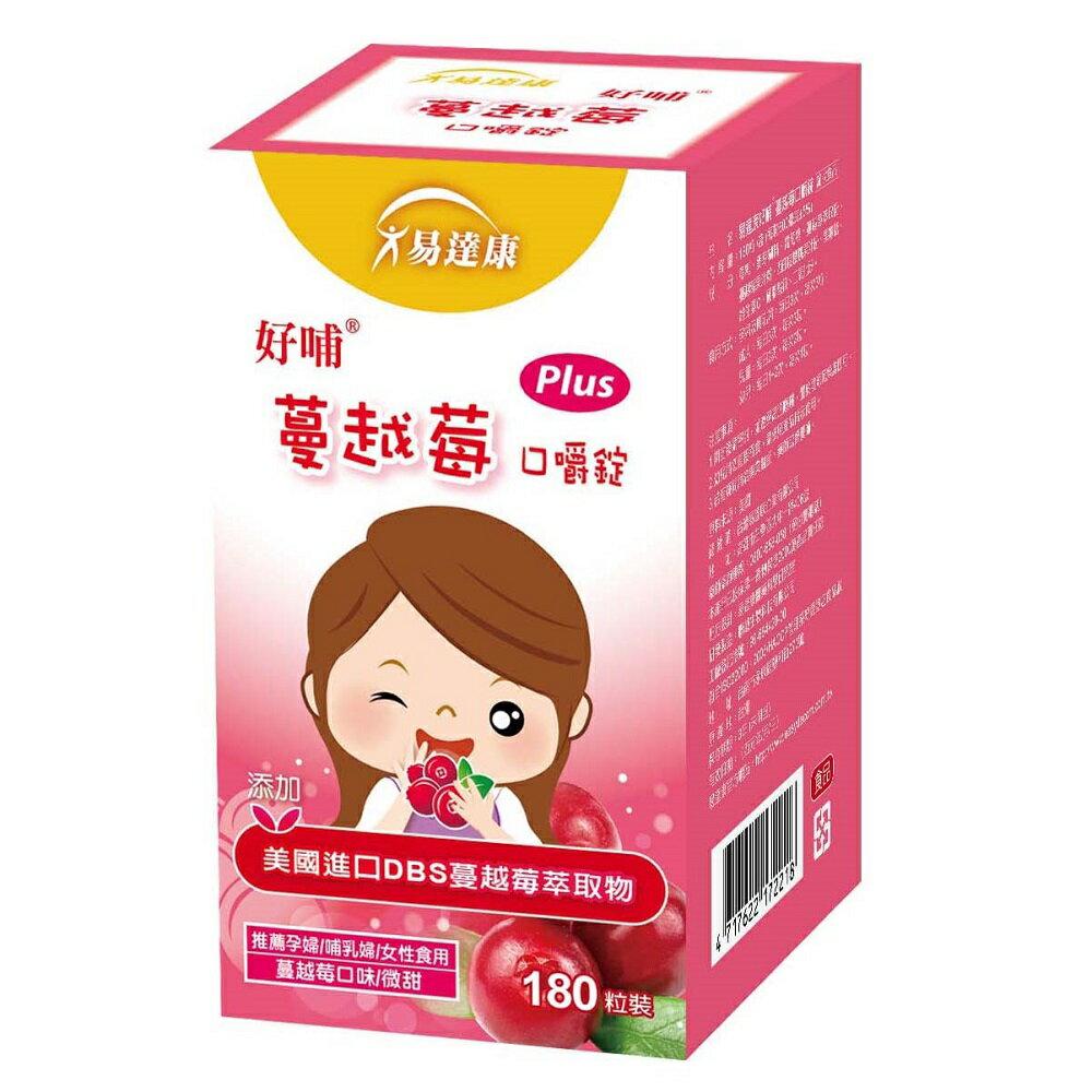 【本月品牌滿$4000再送比菲龍根菌1盒(30包)】【超值3盒組】台灣【易達康】蔓越莓口嚼錠(180粒裝/罐)