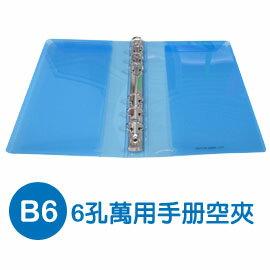 珠友 BC~71032~1 B6  32K 6孔萬用手冊空夾