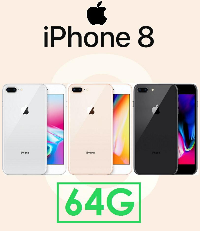 【新機】蘋果 Apple iPhone 8 4.7吋(64G)4G LTE 智慧型手機 iPhone8 i8●i8