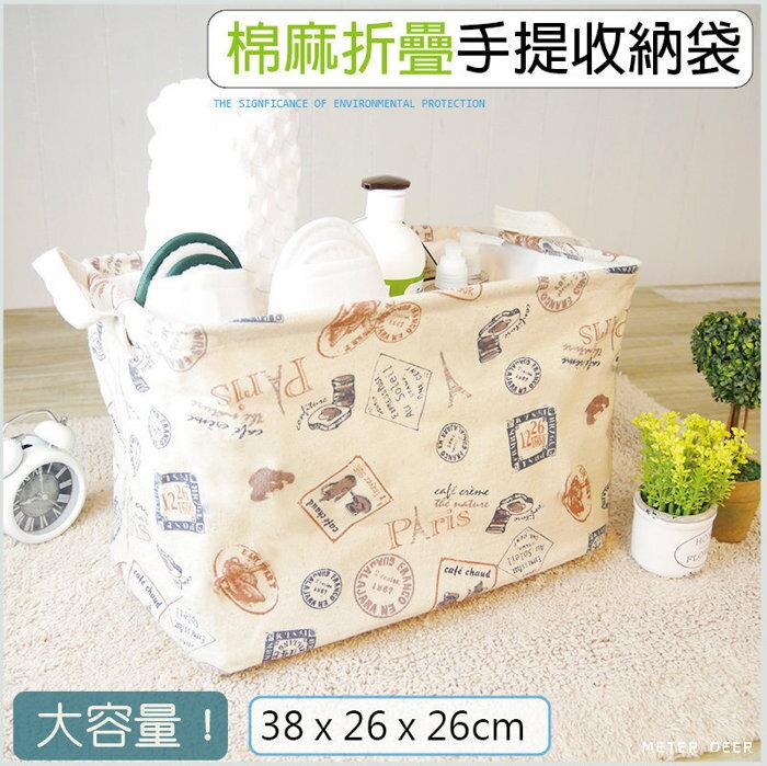 車用收納袋 棉麻手提(巴黎款) 束口防塵防潑水可壓縮整理袋 居家瓶罐日用品雜物衣物輕便分類行李箱方形置物架