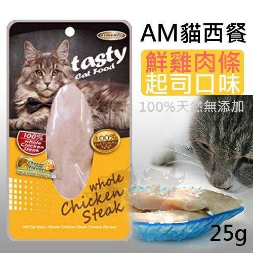 《阿曼特ARMONTO》貓西餐貓咪雞肉零食雞柳條/25g三種貓肉條蒸雞肉