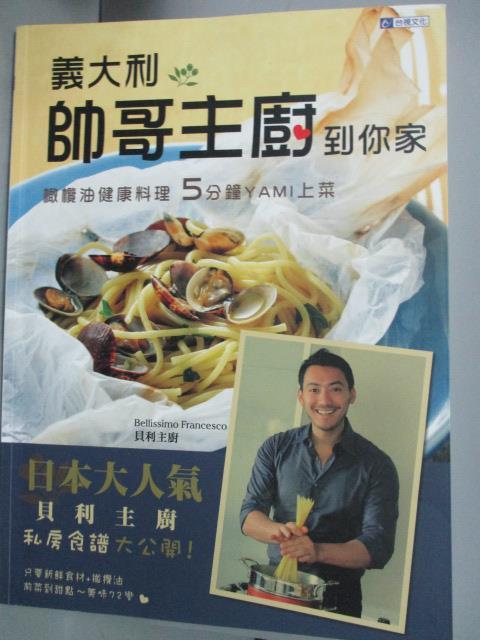 ~書寶 書T9/餐飲_WFJ~義大利帥哥主廚到你家:橄欖油健康料理 5分鐘YAMI上菜_貝