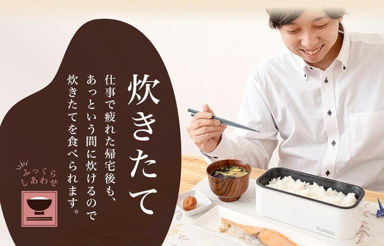 2020最新款  /  日本Thanko 超高速 便當型電子鍋 飯鍋 電鍋 一人份 小資族。共1色-日本必買 日本樂天代購 (6980) /  件件含運 2