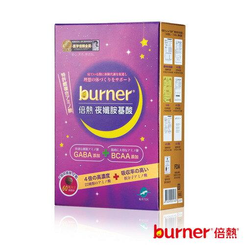 【船井burner】夜孅胺基酸60顆*再送20顆* 0