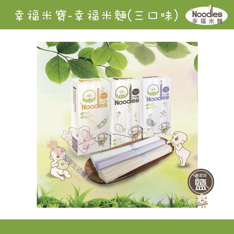 【大成婦嬰 】幸福米寶-幸福米麵 原味/南瓜/紫心甜薯