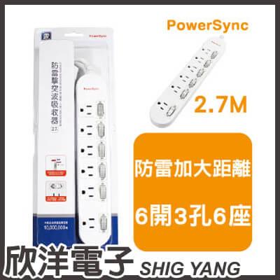 ※ 欣洋電子 ※ 群加科技 防雷擊6開6插延長線 / 2.7M ( PWS-EAS6627 ) PowerSync包爾星克