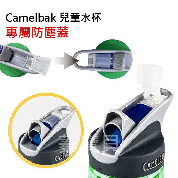 【onemore】Camelbak eddy 兒童吸管水杯專用防塵蓋 運動水杯 400ml兒童水杯專用