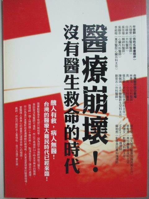 【書寶二手書T1/醫療_HRJ】醫療崩壞!沒有醫生救命的時代_台灣醫療勞動正義
