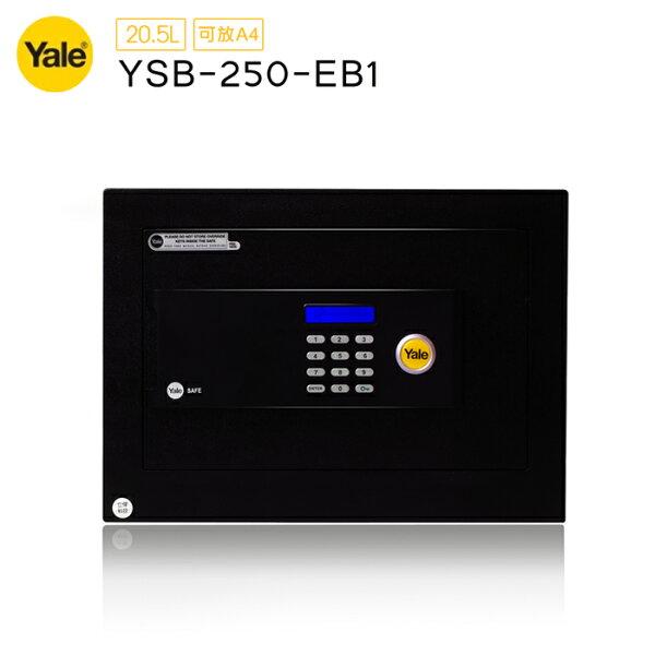 【耶魯Yale】通用系列數位電子保險箱櫃_綜合型(YSB-250-EB1)
