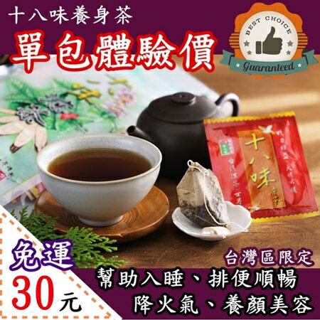 十八味涼茶試喝體驗茶包(1入)