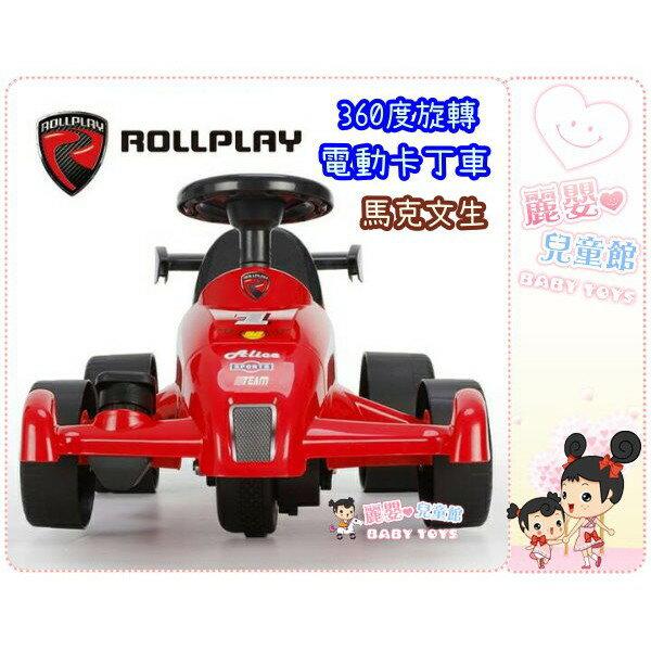 麗嬰兒童玩具館~馬克文生-360°旋轉電動卡丁車.兒童電動車-紅色 1