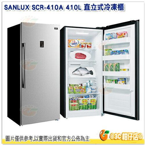 含運含基本安裝台灣三洋SANLUXSCR-410A410L直立式冷凍櫃公司貨自動除霜多段控溫節能抗菌