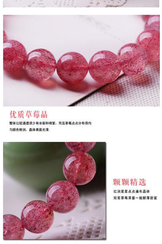 收藏級草莓晶手鏈 薔薇晶 粉色水晶手鏈 旺桃花姻緣旺夫