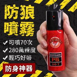 原裝進口 紅色閃電 PS007警用鎮暴 防狼噴霧劑防狼噴霧器防身噴霧器 防衛自衛防身 超越MACE【G3506】