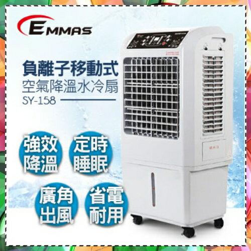 加碼送山水無線抬燈【EMMAS】璦瑪仕降溫水冷扇(30L)《SY-158》符合國家標準BSMI通過合格字號R35132