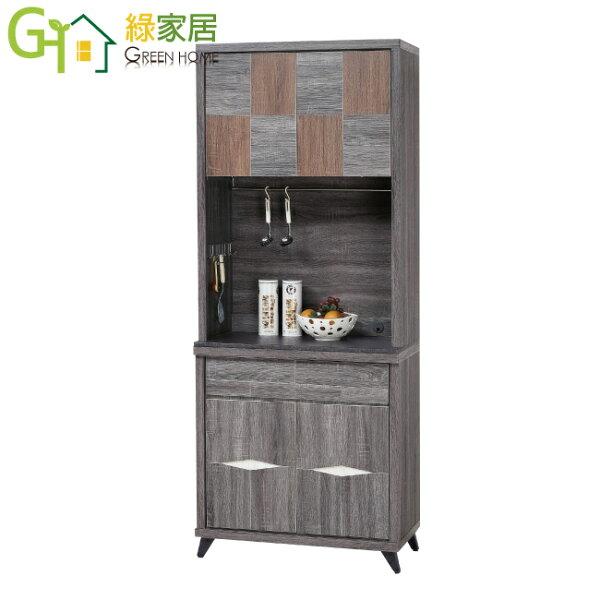 【綠家居】亞曼多工業風2.7尺黑岩石面餐櫃收納櫃組合(上+下座)