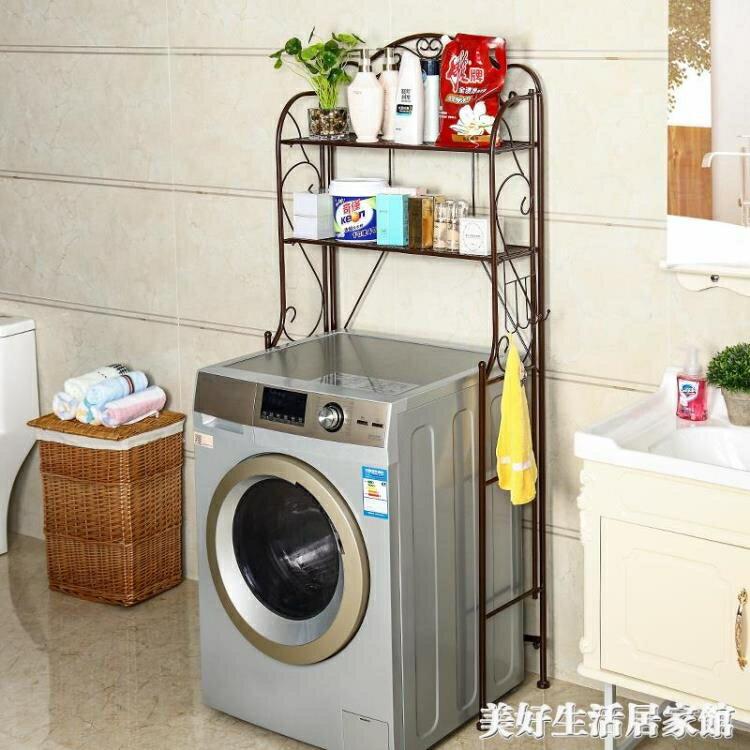 現貨洗衣機架臉盆架浴室落地滾筒洗衣機置物架陽台落地式衛生間收納架