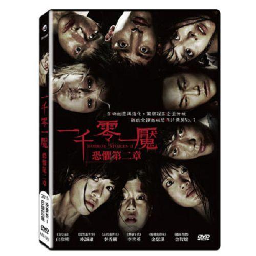 一千零一魘恐懼第二章DVD朴誠雄李世英