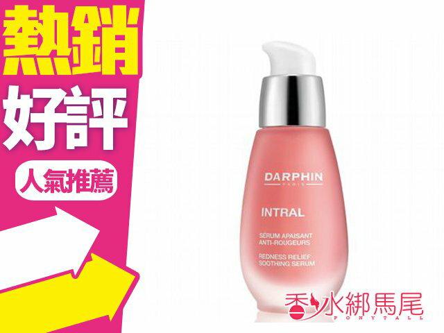 DARPHIN 朵法~全效舒緩精華液(30ml)◐香水綁馬尾◐
