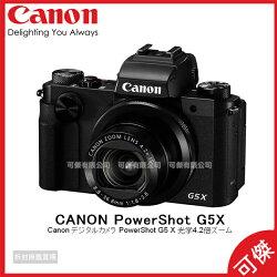 佳能 CANON PowerShot G5X 類單眼 內建電子觀景窗 翻轉螢幕 總代理台灣佳能公司貨 可傑