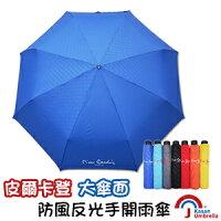 摺疊雨傘推薦到[皮爾卡登] 大傘面防風反光手開雨傘-寶藍就在HelloRain雨傘媽媽推薦摺疊雨傘