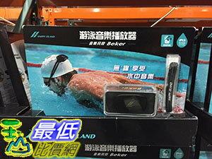 [106限時限量促銷] C111486 COSCO BEKER UNDERWATER MP3 游泳音樂播放器/免耳機 內建8GB/黑色