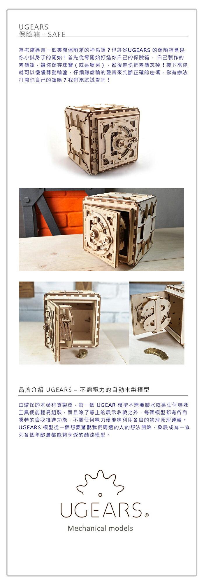 Ugears 自我推進模型 (Safe 保險箱) 1