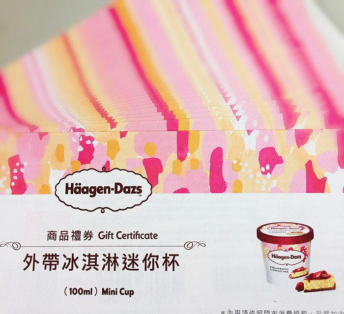 【Häagen-Dazs哈根達斯】外帶冰淇淋 - 迷你杯券 - 單入
