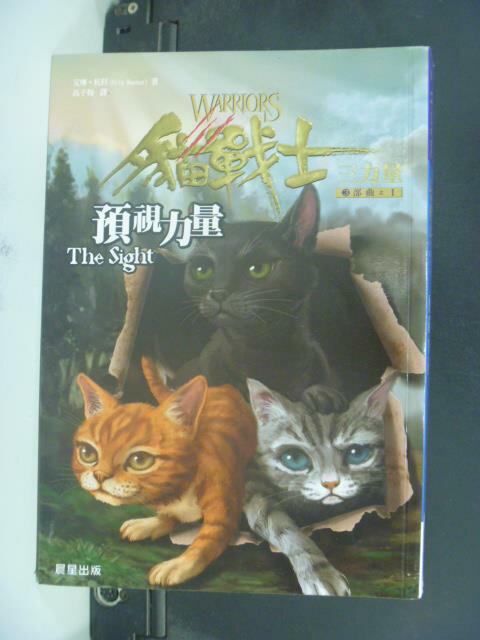【書寶二手書T7/一般小說_GQF】貓戰士三部曲三力量之一-預視力量_高子梅, 艾琳杭特