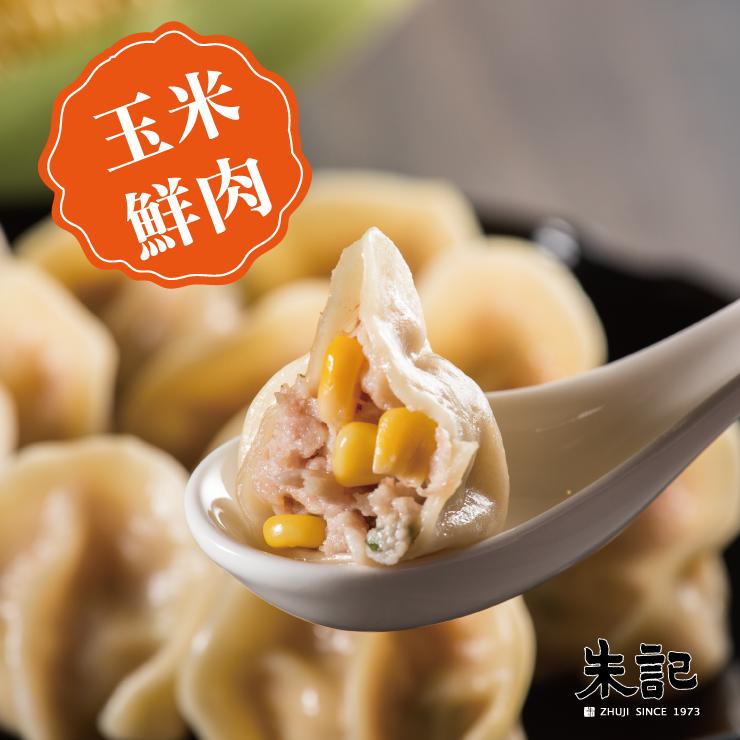★朱記手工水餃★玉米鮮肉水餃★鮮甜可口★每盒20入★ 0
