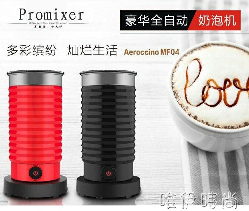 奶泡機 奶泡機全自動電動打奶器出口咖啡拉花雙層商家用冷熱奶沫機JD 唯伊時尚