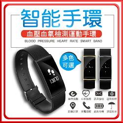 【台灣公司貨】智能運動手環【繁體中文版】防水IPX67 LINE FB 通話智能手錶藍芽手錶 智能手環