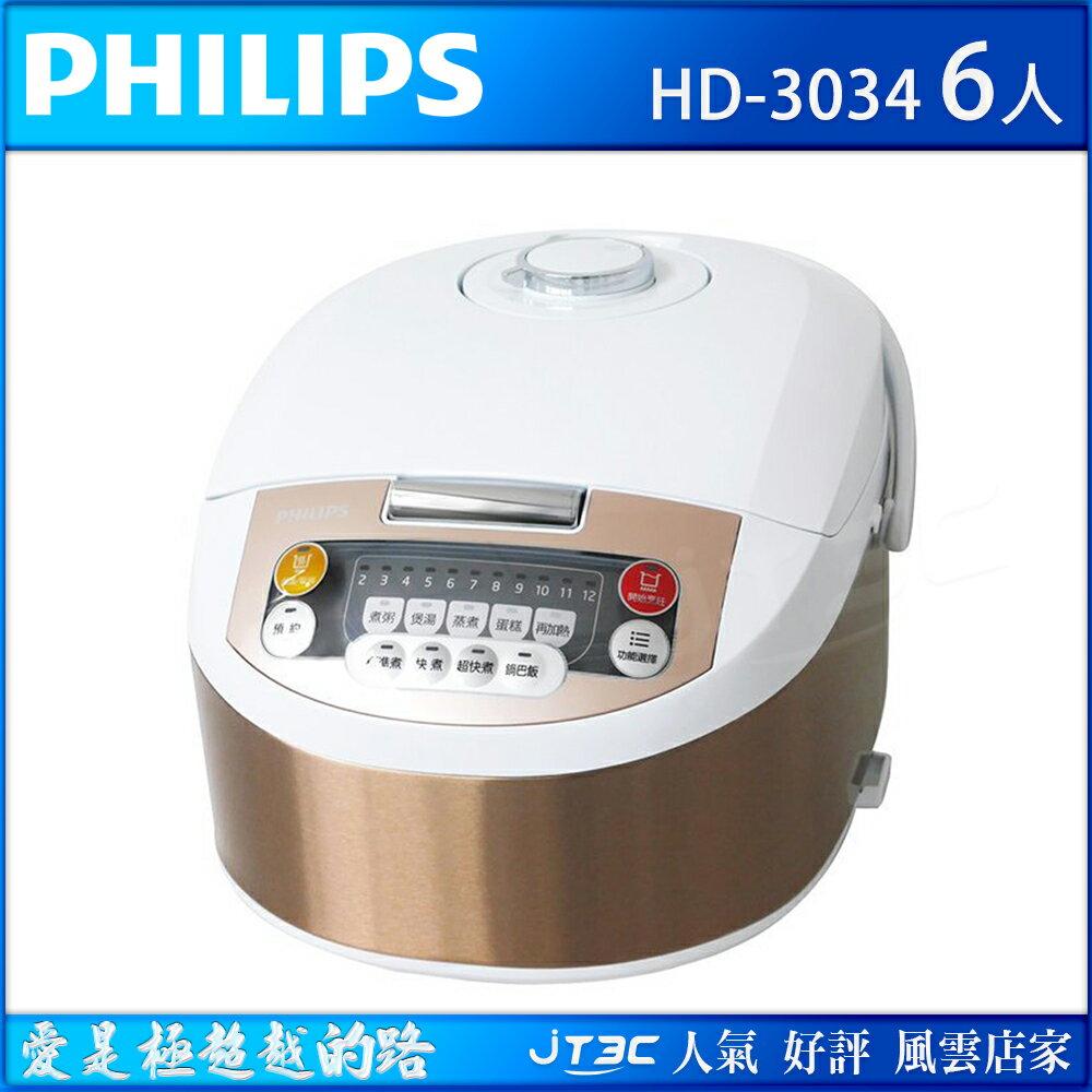 PHILIPS飛利浦六人份微電腦電子鍋 HD3034
