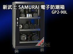 <br/><br/>  【尋寶趣】新武士 90公升電子防潮箱 LCD 5年保固 公司貨 防霉 除濕 非收藏家 除溼 GP2-90L<br/><br/>