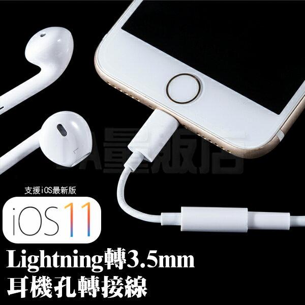 【支援ios11 原廠品質】Lightning 轉 3.5mm 音源轉接線 耳機轉接器 iphone 7 8 X(80-3059)