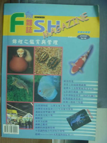 【書寶二手書T1/寵物_QNJ】Fish magazine_146期_錦鯉之鑑賞與管理