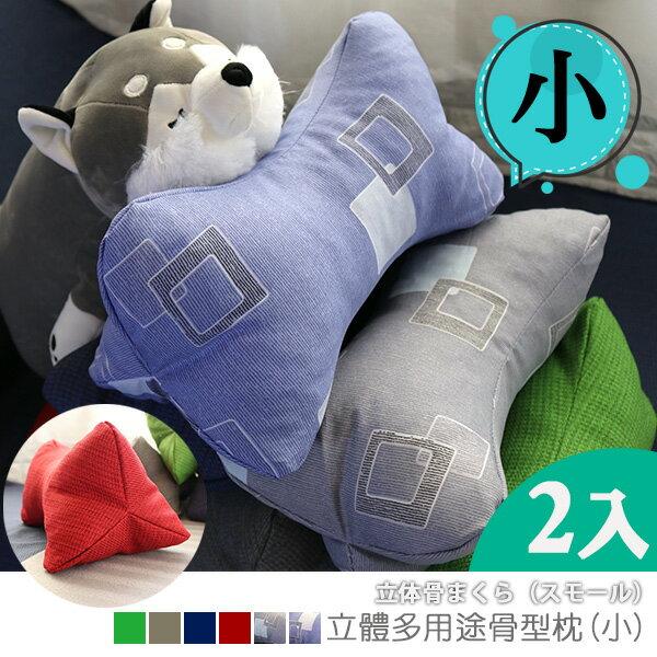 骨型枕 靠墊 椅墊 腳靠墊 午安枕《2入-立體多用途骨型枕-小》-台客嚴選 0