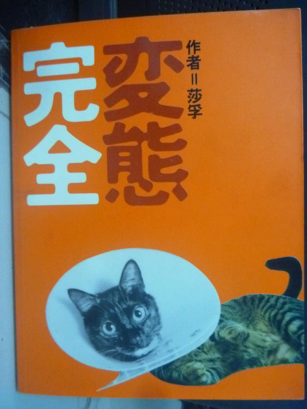 【書寶二手書T2/寵物_LMU】完全變態_莎孚