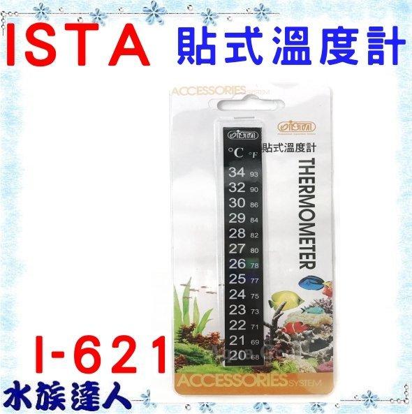 【水族達人】伊士達ISTA《 貼式溫度計 20℃-34℃ I-621》顯示型溫度片/溫度計貼片