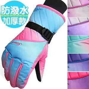 漸層女款防風透氣手套 男女騎士機車防滑防水手套.戶外騎行摩托車自行車保暖防寒耐磨滑雪手套.