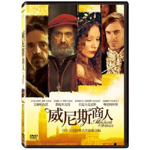 威尼斯商人DVD艾爾帕西諾