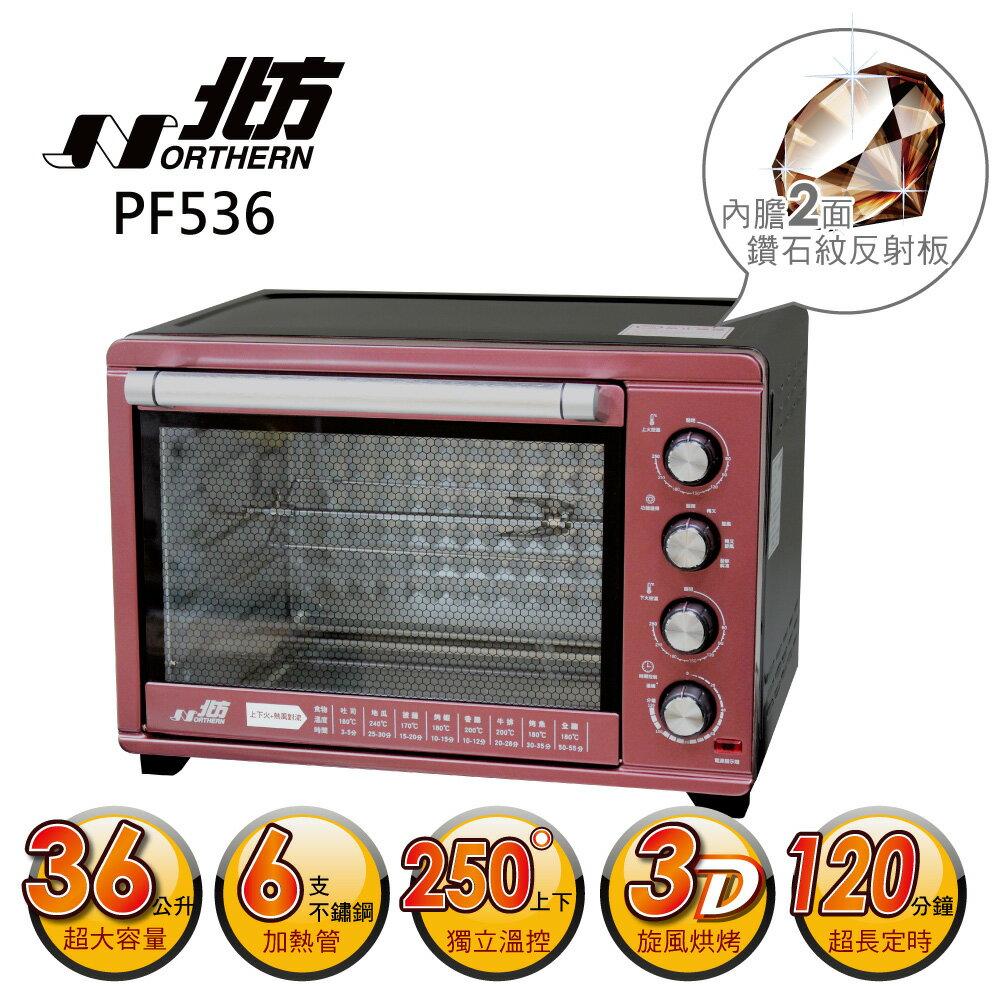 北方 36公升大容量電烤箱 PF-536 - 限時優惠好康折扣